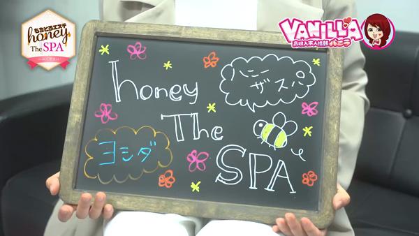 honey The SPA~ ハニーザスパのスタッフによるお仕事紹介動画