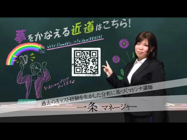 ほんとうの人妻 町田店(FG系列)のお仕事解説動画