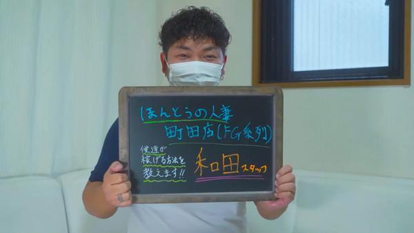 ほんとうの人妻 町田店(FG系列)のスタッフによるお仕事紹介動画
