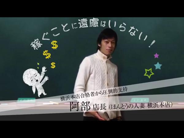 ほんとうの人妻 立川店(フィーリングループ)の求人動画
