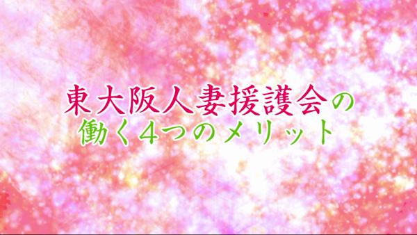 東大阪人妻援護会の求人動画
