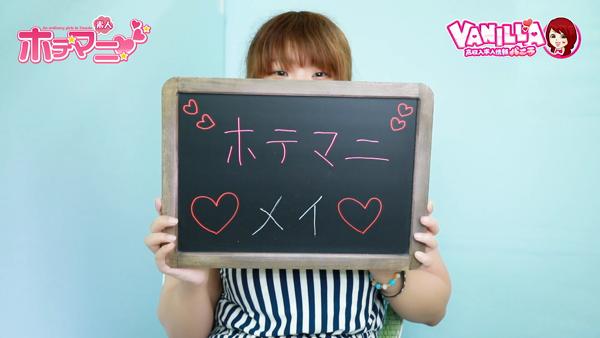 ホテマニのバニキシャ(女の子)動画