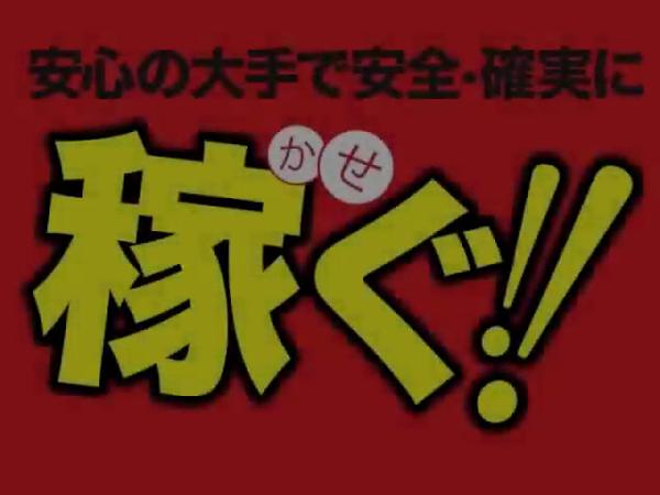 ホットポイントヴィラのお仕事解説動画