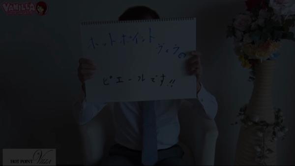 ホットポイントVillaのバニキシャ(スタッフ)動画