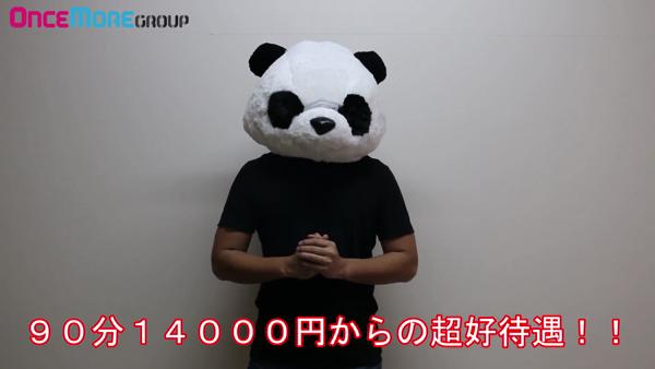 大人生活 太田足利のお仕事解説動画