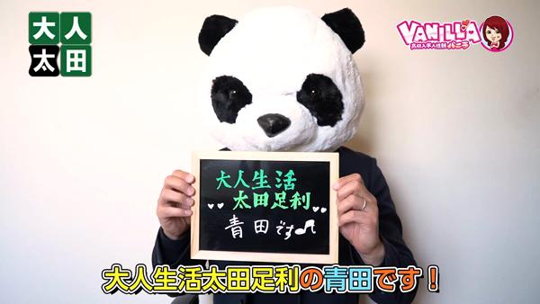 大人生活 太田足利のスタッフによるお仕事紹介動画