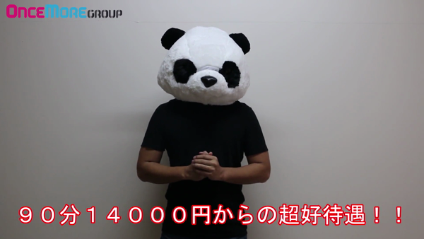 大人生活 高崎のお仕事解説動画
