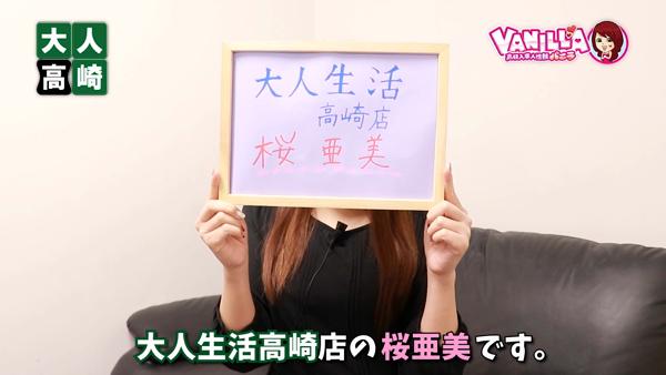 大人生活 高崎に在籍する女の子のお仕事紹介動画