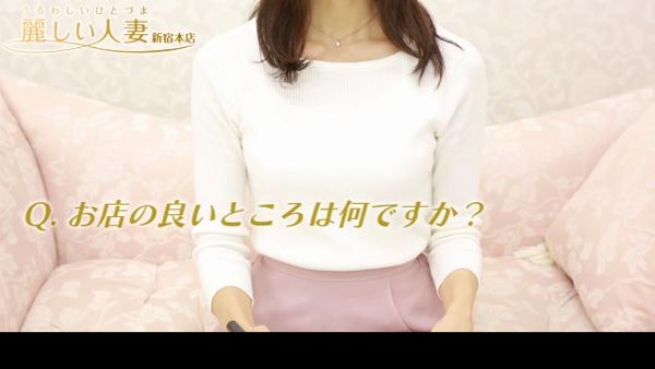 麗しい人妻 新宿本店の求人動画