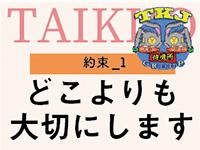 人妻待機所厚木本店(待機所グループ)のお仕事解説動画