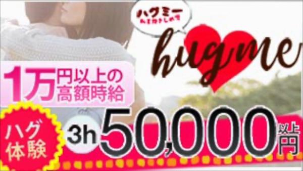 hug me(ハグミー)のお仕事解説動画