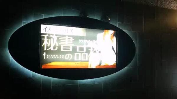 秘書の品格 クラブアッシュヴァリエの求人動画