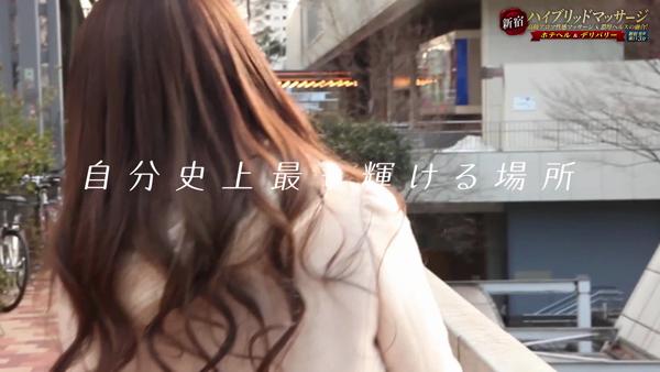 ハイブリッドマッサージ新宿店の求人動画