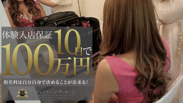 新宿ハイブリッドマッサージの求人動画