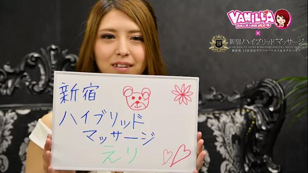 新宿ハイブリッドマッサージのバニキシャ(女の子)動画