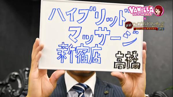 ハイブリッドマッサージ新宿店のバニキシャ(スタッフ)動画