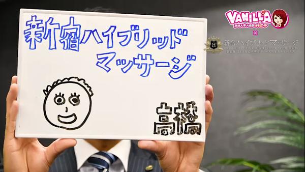 新宿ハイブリッドマッサージのバニキシャ(スタッフ)動画