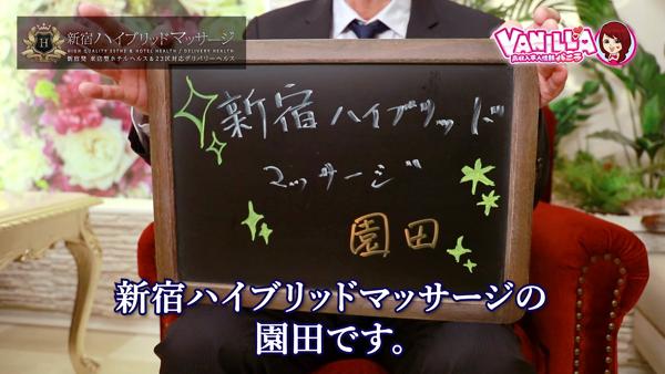 新宿ハイブリッドマッサージのスタッフによるお仕事紹介動画