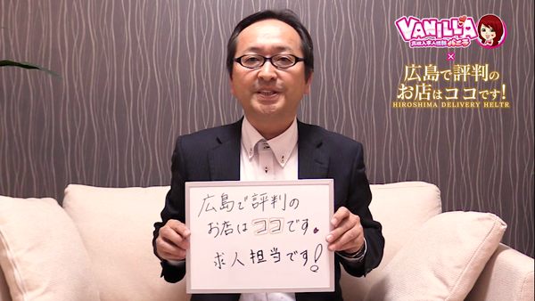 広島で評判のお店はココです!のバニキシャ(スタッフ)動画