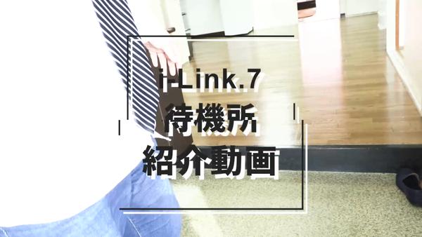 『i-Link.7』-アイリンク福山-のお仕事解説動画