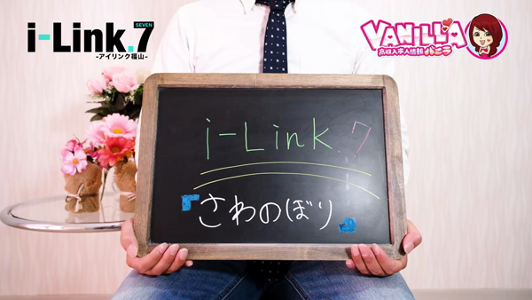 『i-Link.7』-アイリンク福山-のスタッフによるお仕事紹介動画