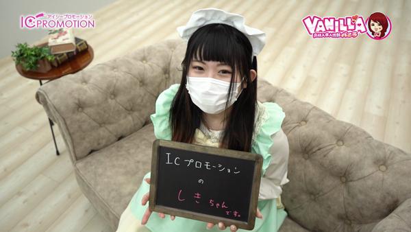 ICプロモーションのバニキシャ(女の子)動画