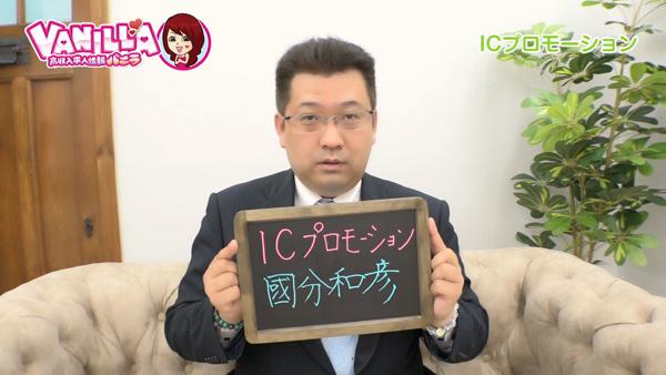 ICプロモーションのバニキシャ(スタッフ)動画