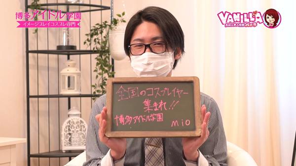 博多アイドル学園のバニキシャ(スタッフ)動画