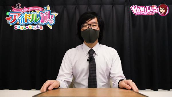 アイドルChのスタッフによるお仕事紹介動画