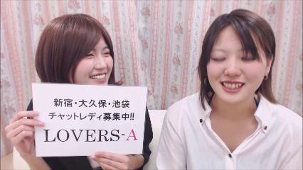 LOVERS-A(ラバーズエー)の求人動画