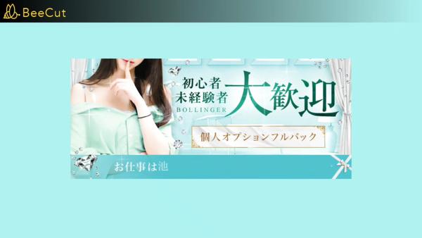 痴女M性感ボランジェ池袋のお仕事解説動画