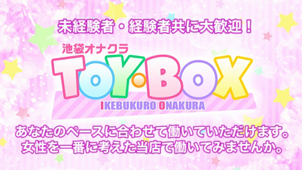 池袋オナクラ TOY★BOXの求人動画