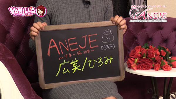 ANEJE~アネージュ池袋店~のバニキシャ(女の子)動画