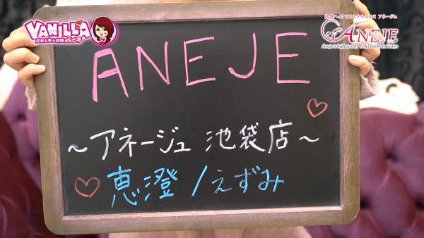 ANEJE~アネージュ池袋店~に在籍する女の子のお仕事紹介動画