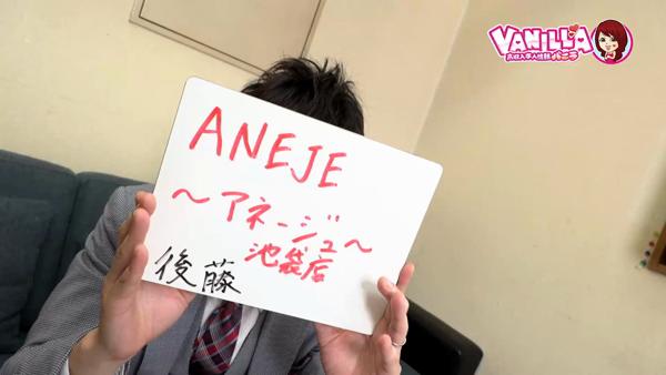 ANEJE~アネージュ池袋店~のスタッフによるお仕事紹介動画
