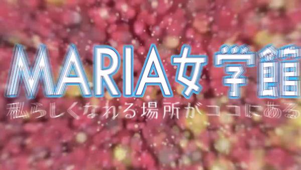 MARIA女学館の求人動画