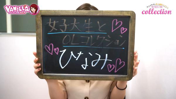 女子大生とOLコレクションに在籍する女の子のお仕事紹介動画