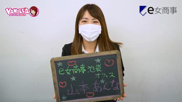 e女商事 池袋オフィスに在籍する女の子のお仕事紹介動画