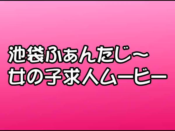 Fantasy(ファンタジー)の求人動画