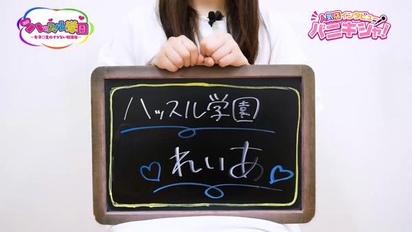 ハッスル学園に在籍する女の子のお仕事紹介動画