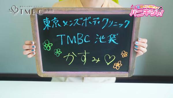 東京メンズボディクリニックTMBC池袋旧:池袋IBCに在籍する女の子のお仕事紹介動画