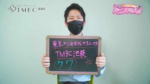 東京メンズボディクリニックTMBC池袋旧:池袋IBCのスタッフによるお仕事紹介動画