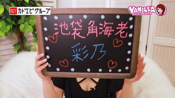 角海老グループ 池袋エリアのバニキシャ(女の子)動画