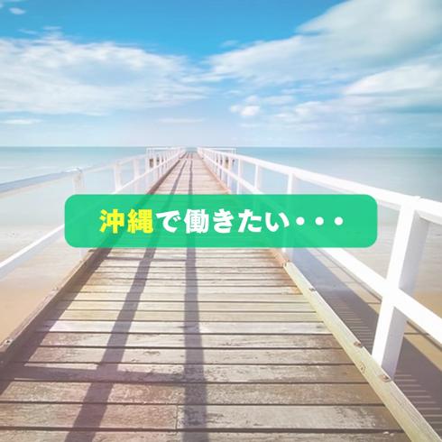 沖縄 いけない外口員の求人動画