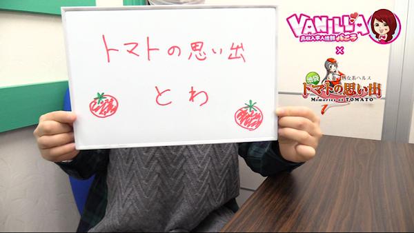 トマトの思い出のバニキシャ(女の子)動画