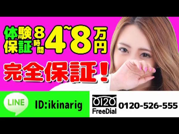 イキなり生彼女from大宮の求人動画