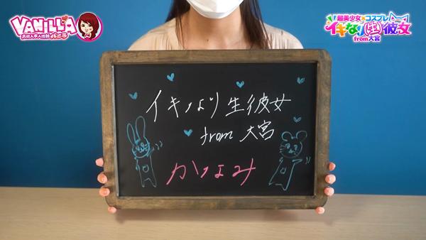 イキなり生彼女from大宮に在籍する女の子のお仕事紹介動画