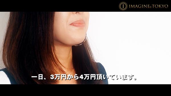 アロマエステ「イマジン東京」のお仕事解説動画