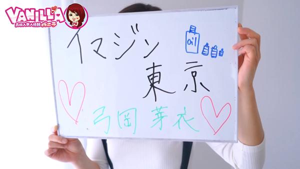アロマエステ「イマジン東京」に在籍する女の子のお仕事紹介動画