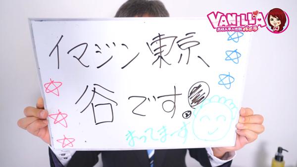 アロマエステ「イマジン東京」のスタッフによるお仕事紹介動画